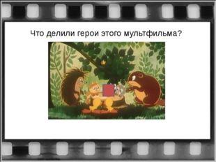 Что делили герои этого мультфильма?