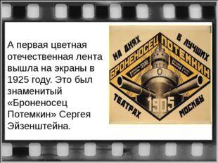 А первая цветная отечественная лента вышла на экраны в 1925 году. Это был зна