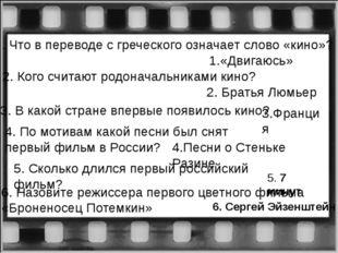 1. Что в переводе с греческого означает слово «кино»? 1.«Двигаюсь» 2. Кого сч