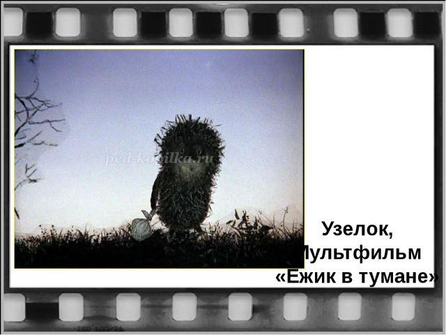 Узелок, Мультфильм «Ёжик в тумане»