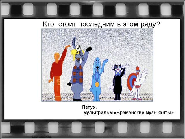 Кто стоит последним в этом ряду? Петух, мультфильм «Бременские музыканты»