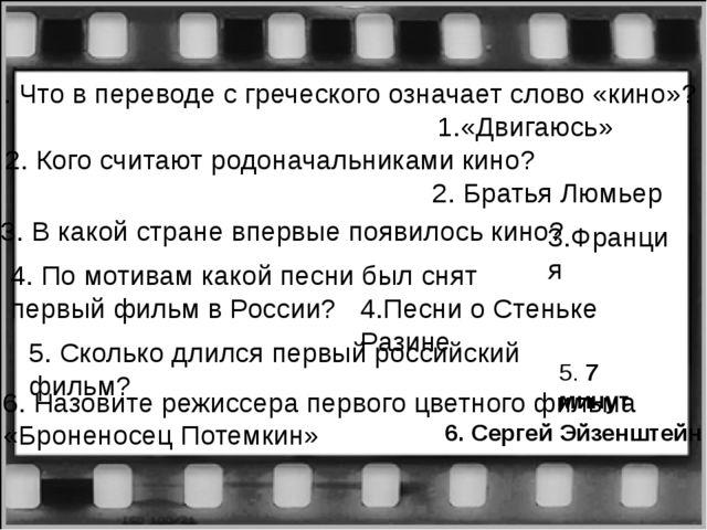 1. Что в переводе с греческого означает слово «кино»? 1.«Двигаюсь» 2. Кого сч...