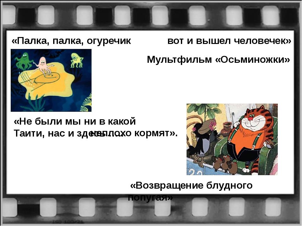 «Палка, палка, огуречик ……… вот и вышел человечек» Мультфильм «Осьминожки» «Н...