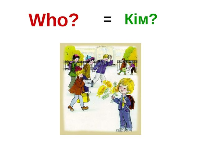Who? = Кім?