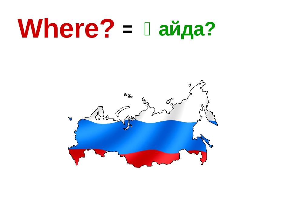 Where? = Қайда?