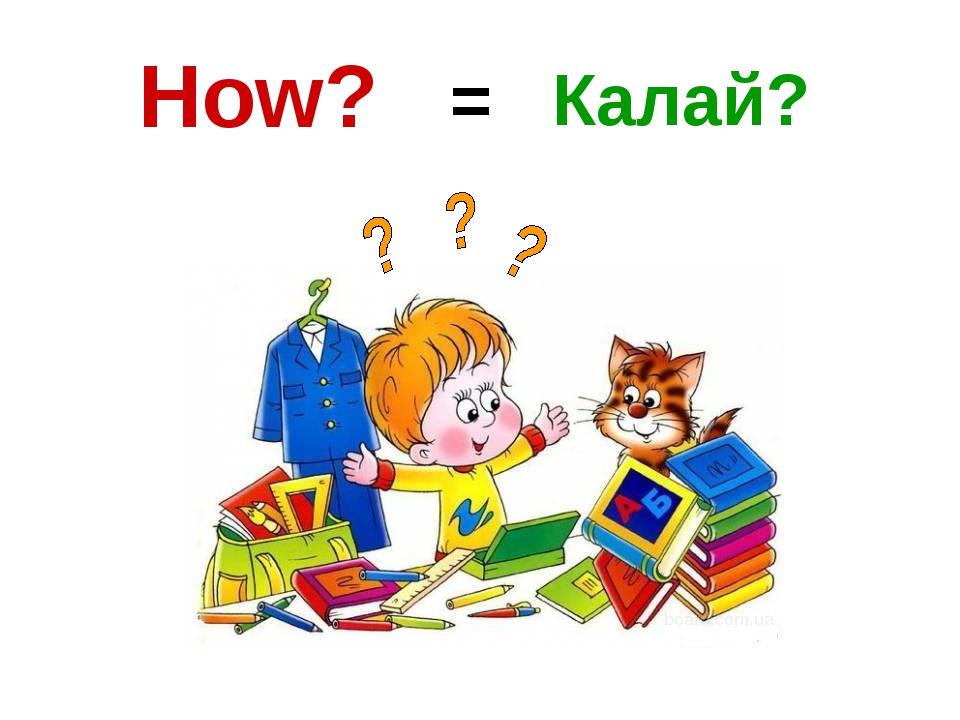 How? = Калай?