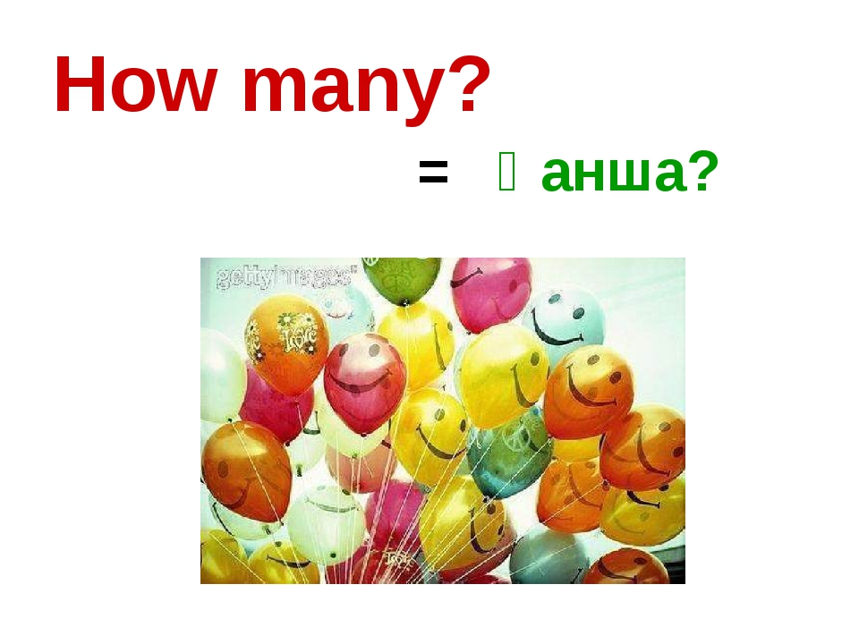 How many? = Қанша?