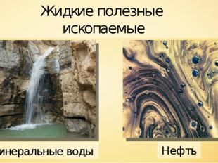 Минеральные воды Нефть Жидкие полезные ископаемые