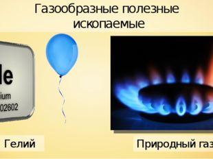Природный газ Гелий Газообразные полезные ископаемые