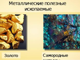 Металлические полезные ископаемые Золото Самородные металлы