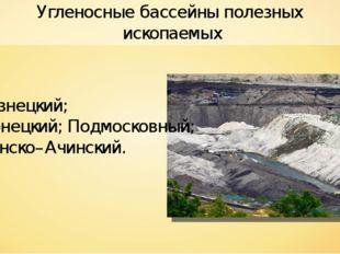 Угленосные бассейны полезных ископаемых Кузнецкий; Донецкий; Подмосковный; Ка