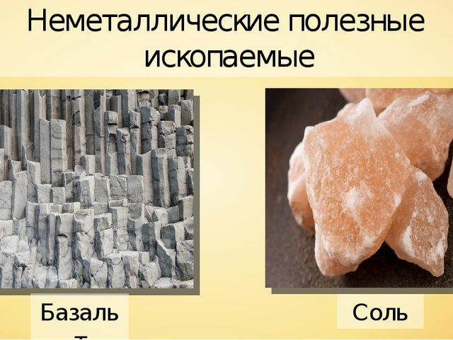 Неметаллические полезные ископаемые Соль Базальт