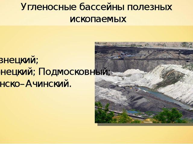 Угленосные бассейны полезных ископаемых Кузнецкий; Донецкий; Подмосковный; Ка...