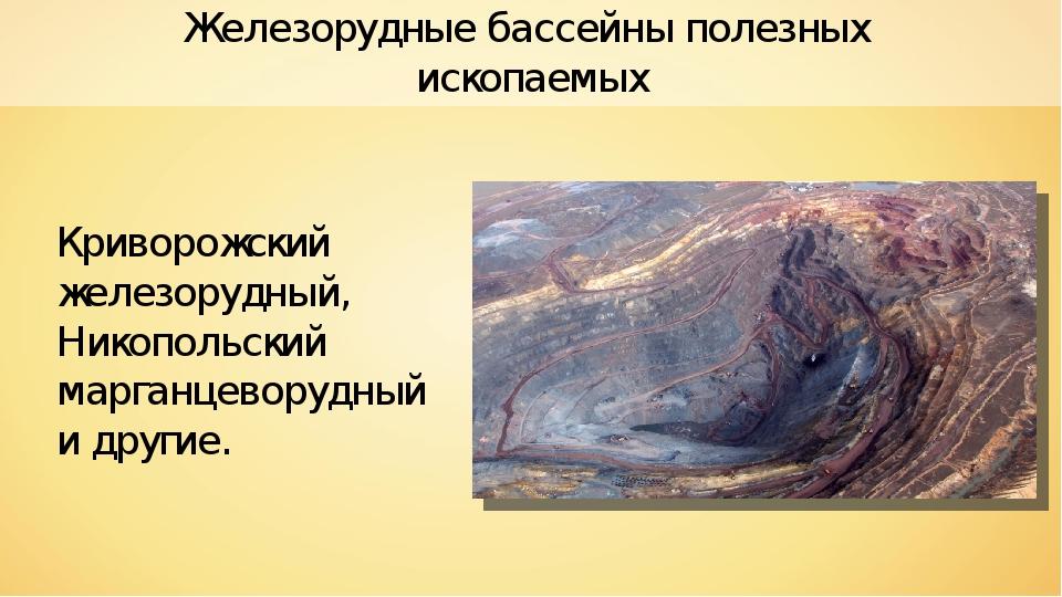 Железорудные бассейны полезных ископаемых Криворожский железорудный, Никополь...