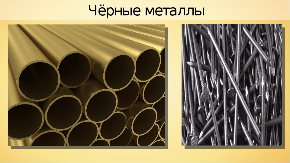 Чёрные металлы