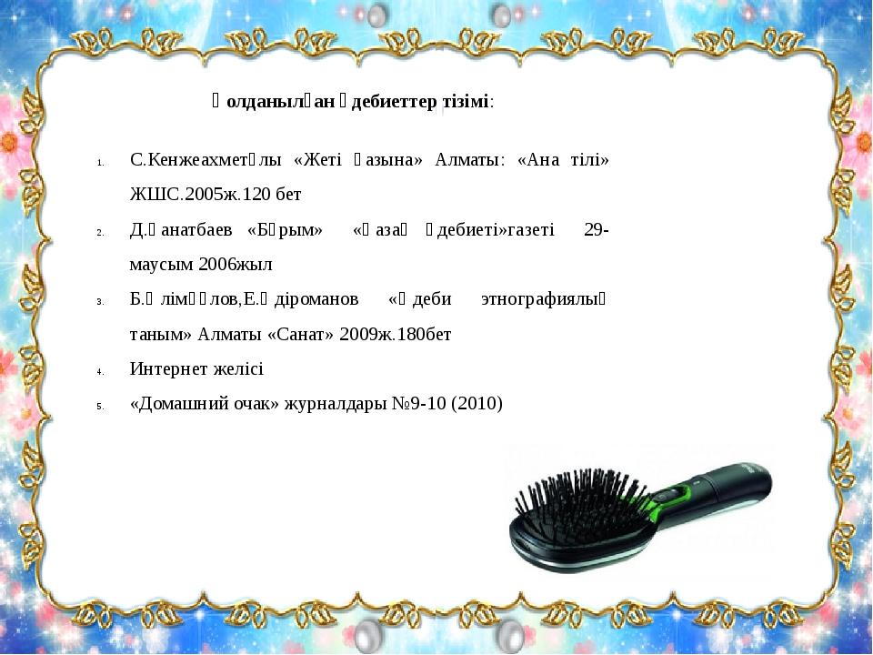 Қолданылған әдебиеттер тізімі:  С.Кенжеахметұлы «Жеті қазына» Алматы: «Ана т...