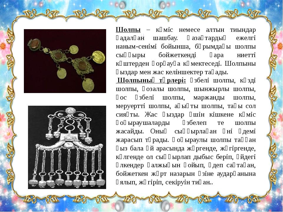 Шолпы – күміс немесе алтын тиындар қадалған шашбау. Қазақтардың ежелгі наным-...