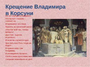 Крещение Владимира в Корсуни Но тут случается нежданно Несчастье с князем – с
