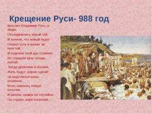 Крещение Руси- 988 год Крестил Владимир Русь, и люди, Объединились верой той,