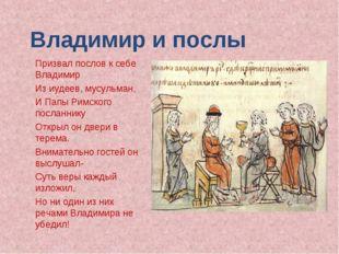 Призвал послов к себе Владимир Из иудеев, мусульман, И Папы Римского посланни