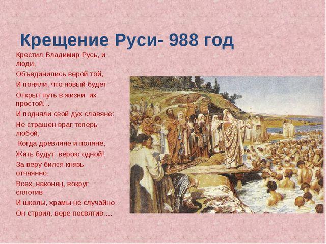 Крещение Руси- 988 год Крестил Владимир Русь, и люди, Объединились верой той,...