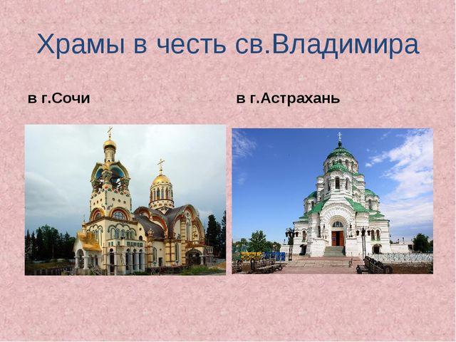в г.Сочи в г.Астрахань Храмы в честь св.Владимира