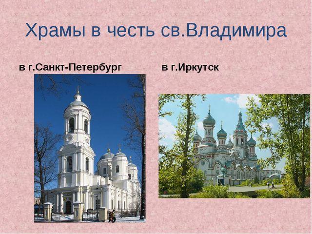 Храмы в честь св.Владимира в г.Санкт-Петербург в г.Иркутск