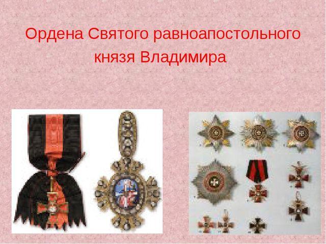 Ордена Святого равноапостольного князя Владимира