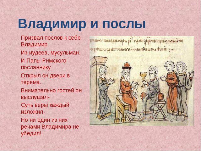 Призвал послов к себе Владимир Из иудеев, мусульман, И Папы Римского посланни...