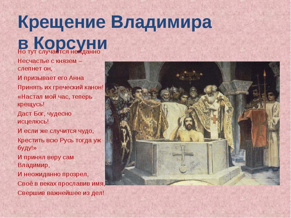 Крещение Владимира в Корсуни Но тут случается нежданно Несчастье с князем – с...