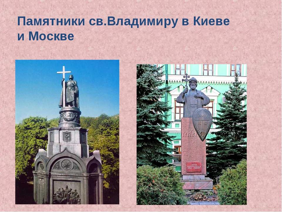 Памятники св.Владимиру в Киеве и Москве