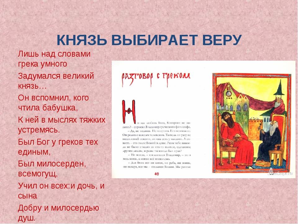 КНЯЗЬ ВЫБИРАЕТ ВЕРУ Лишь над словами грека умного Задумался великий князь… Он...