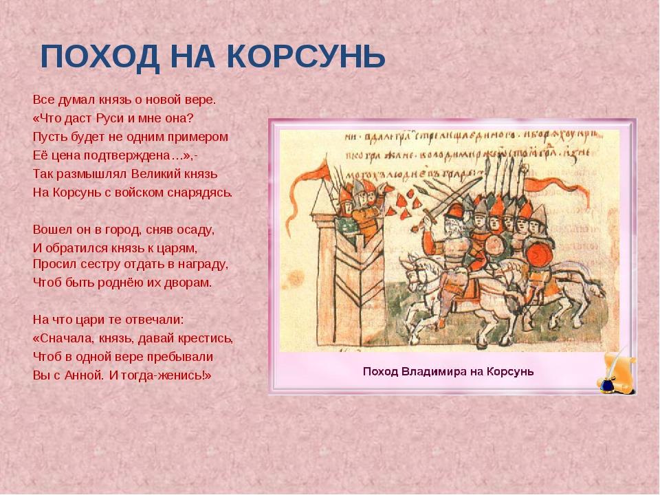 ПОХОД НА КОРСУНЬ Все думал князь о новой вере. «Что даст Руси и мне она? Пуст...