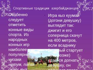 Спортивные традиции азербайджанцев Игра кыз куумай (догони девушку) выглядит