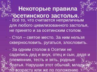 Некоторые правила осетинского застолья.  - Всё то, что считается неприличным