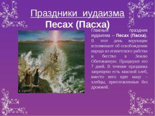 Праздники иудаизма Песах (Пасха) Главный праздник иудаизма – Песах (Пасха). В