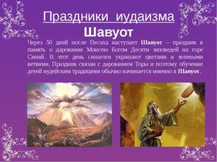 Праздники иудаизма Шавуот Через 50 дней после Песаха наступает Шавуот – празд