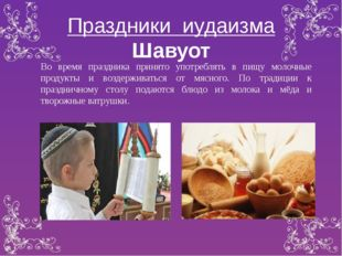 Праздники иудаизма Шавуот Во время праздника принято употреблять в пищу молоч