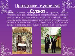 Праздники иудаизма Суккот Суккот (Праздник кущей) - еврейский праздник, котор