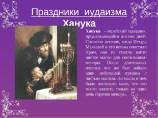 Праздники иудаизма Ханука Ханука - еврейский праздник, продолжающийся восемь
