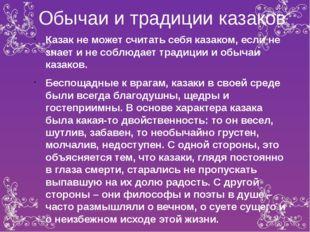 Обычаи и традиции казаков Казак не может считать себя казаком, если не знает