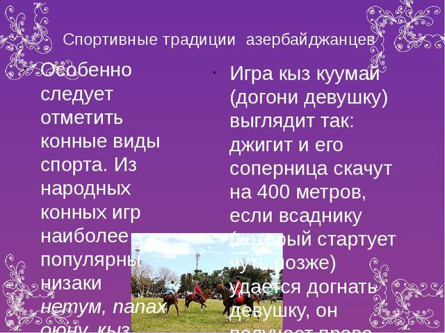 Спортивные традиции азербайджанцев Игра кыз куумай (догони девушку) выглядит...