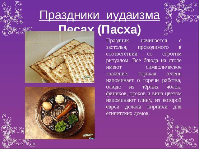 Праздники иудаизма Песах (Пасха) Праздник начинается с застолья, проводимого...