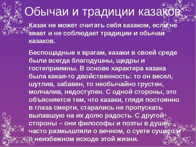 Обычаи и традиции казаков Казак не может считать себя казаком, если не знает...