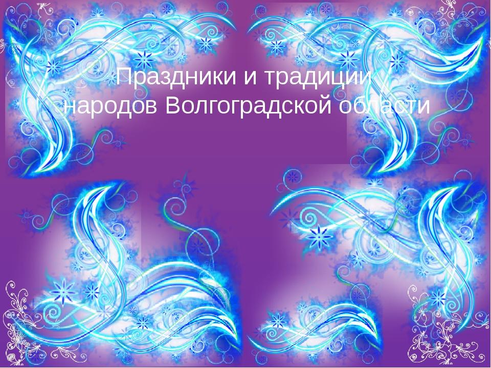 Праздники и традиции народов Волгоградской области