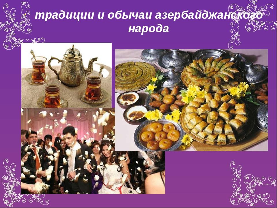традиции и обычаи азербайджанского народа