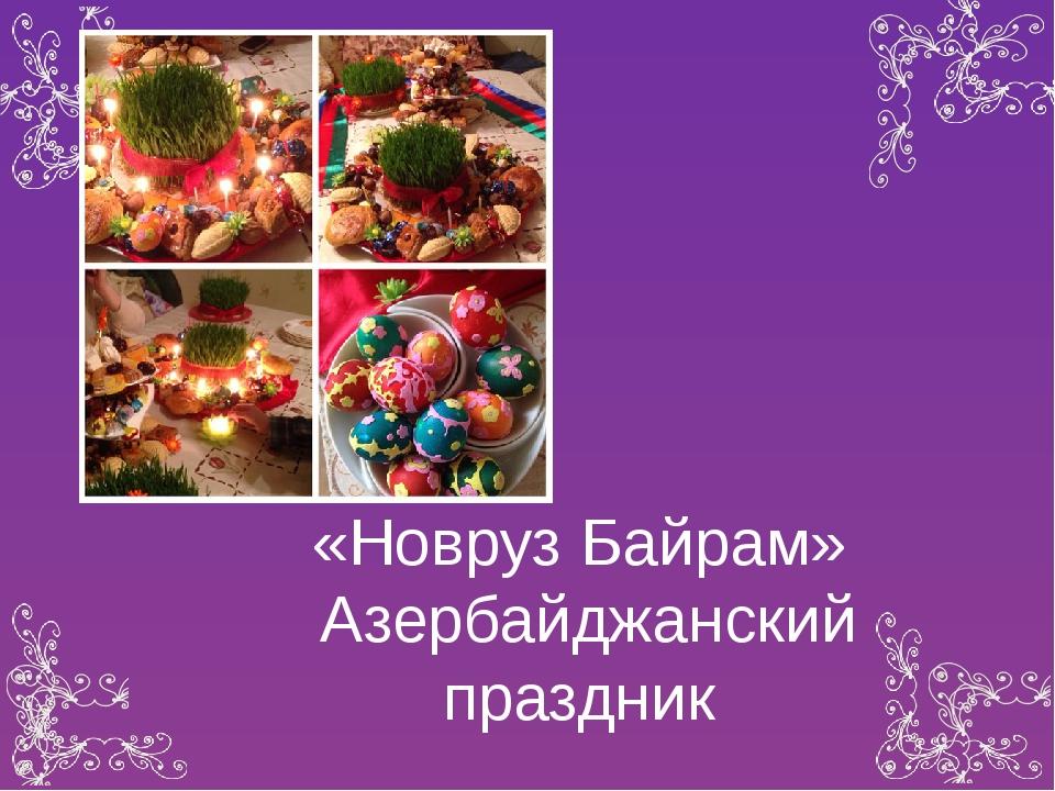 «Новруз Байрам» Азербайджанский праздник