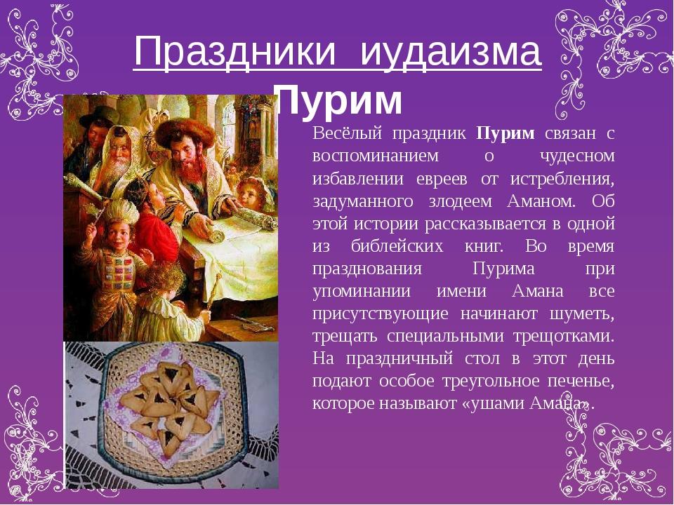 Праздники иудаизма Пурим Весёлый праздник Пурим связан с воспоминанием о чуде...