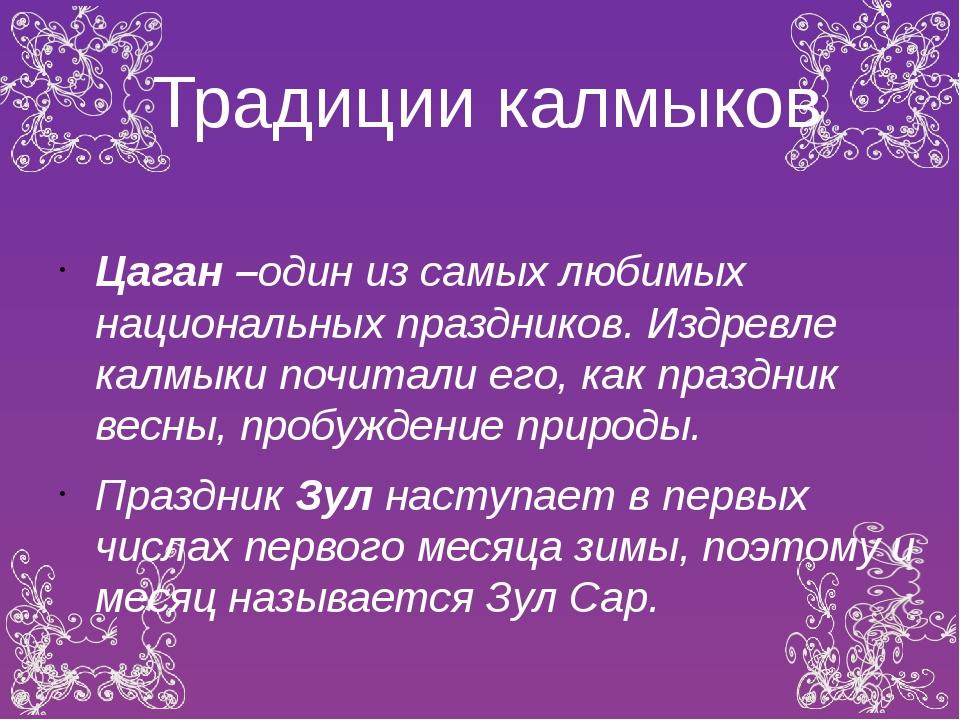 Традиции калмыков Цаган –один из самых любимых национальных праздников. Издр...