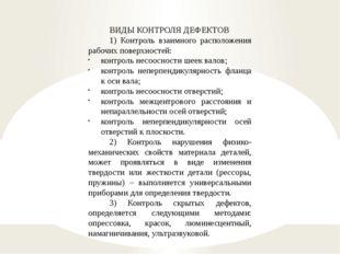 ВИДЫ КОНТРОЛЯ ДЕФЕКТОВ 1) Контроль взаимного расположения рабочих поверхносте
